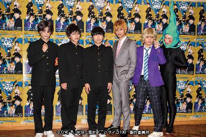 舞台『モブサイコ100』~裏対裏~が開幕し、伊藤節生、河原田巧也らキャストによる会見時写真・コメントと公演写真が到着