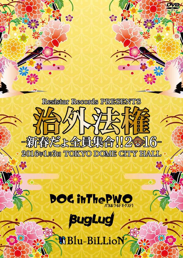 LIVE DVD 『Resistar Records PRESENTS 「治外法権-新春だょ全員集合!!2016-」』