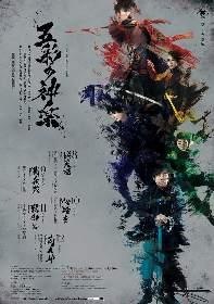 劇団壱劇屋が『五彩の神楽』で、「台詞なきアクション」に5ヶ月連続で挑む!