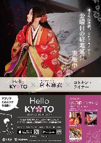 倉木麻衣が京都市営地下鉄ポスターとコラボ