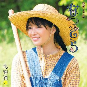 NHK朝ドラ『なつぞら』音楽の完全盤、北海道編・東京編・完結編の3枚組で8月発売