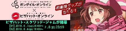 ガンゲイル・オンライン×ピザハットコラボイベント「ピザハット・スクワッド・ジャム」開催中!