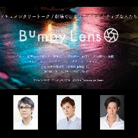 舞台人のドキュメンタリートークショー 第15回『Bumpy Lens ~劇場で出会ったクリエイティブな人たち~』 初の公演タイアップ開催