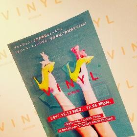 フォトジェニックな共感型ミュージアム『VINYL MUSEUM』で、インスタ映えする午後@表参道