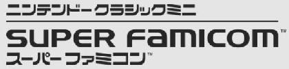 楠本桃子のゲームコラムvol.73 幻のソフトがプレイできるのはここだけ!『ニンテンドークラシックミニ スーパーファミコン』