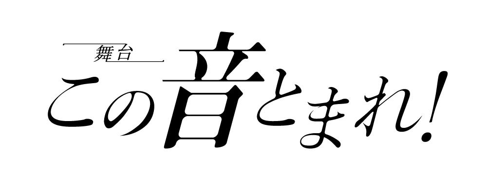 (C)アミュー/集英社・舞台「この音とまれ!」製作委員会