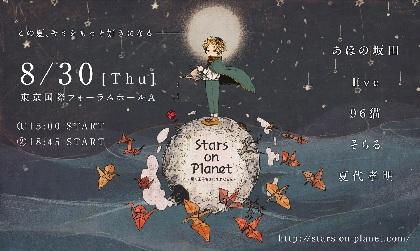 『Stars on Planet』開催決定 あほの坂田、Eve、96猫、そらる、夏代孝明が『星の王子さま』を題材にライブ