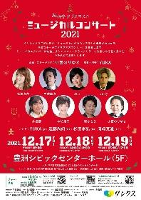 北翔海莉、戸井勝海、星乃、Jeity、小西のりゆき等出演『Happyクリスマス☆ミュージカルコンサート 2021』開催決定