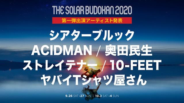 『THE SOLAR BUDOKAN 2020』