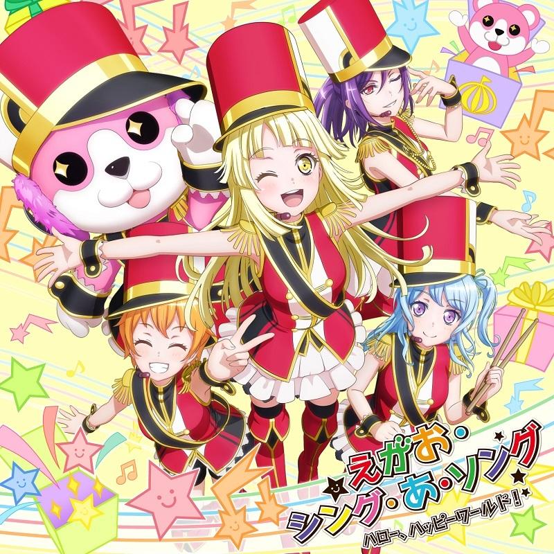 ハロー、 ハッピーワールド!5th Single「えがお・シング・あ・ソング」ジャケット (C)BanG Dream! Project (C)BanG Dream! FILM LIVE Project  (C)Craft Egg Inc.  (C)bushiroad All Rights Reserved.