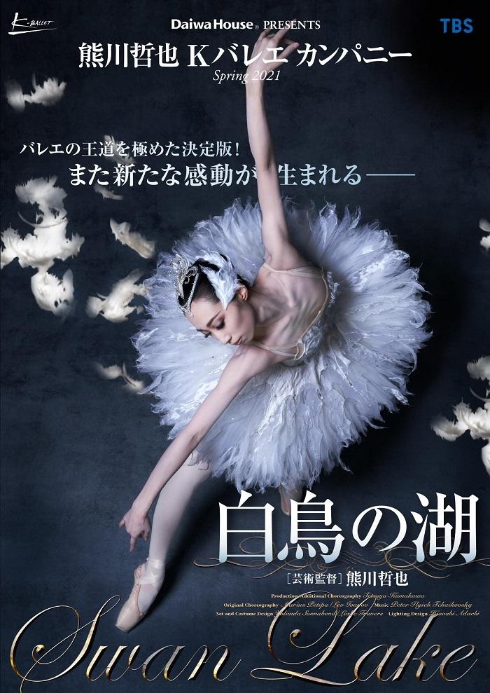 熊川哲也 Kバレエカンパニー Spring 2021『白鳥の湖』メインビジュアル(C)Yumiko Inoue