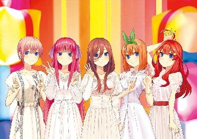 『五等分の花嫁』中野家の五つ子が歌うキャラソンシングルのリリース決定!さらにイベント開催も発表