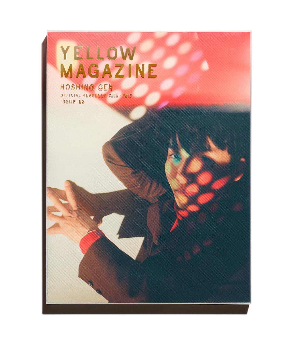 星野源オフィシャル・イヤーブック『YELLOW MAGAZINE 2018-2019』