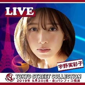 『TOKYO Street COLLECTION』にAAA宇野、FLOW、指原プロデュース・=LOVEら追加