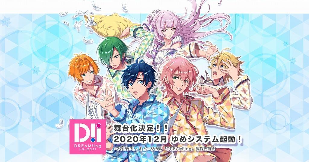 原作ゲーム「DREAM!ing」 メインビジュアル (C)COLOPL・ミュージカル「DREAM!ing」製作委員会