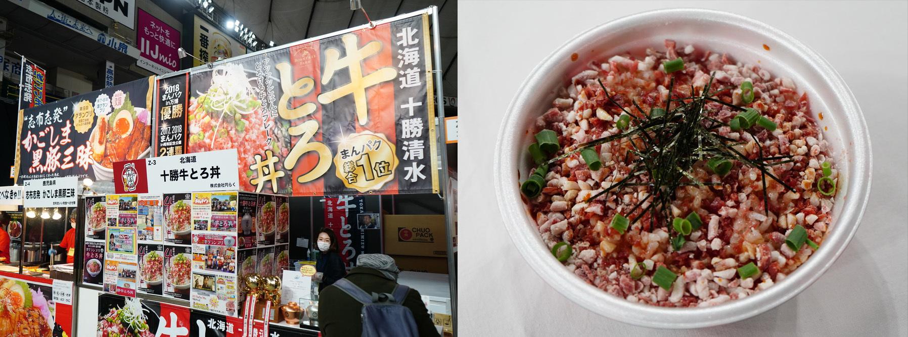 「十勝牛とろ丼」(北海道)