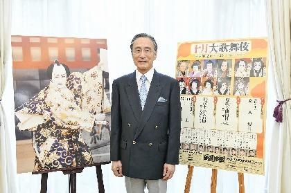 片岡仁左衛門「やっと舞台に立てる」 2月以来の公演への思いを語る『十月大歌舞伎』合同取材会レポート