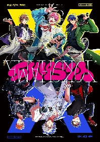 『ヒプマイ』シブヤvsヨコハマ、2ndバトル曲のトレーラーが公開 Final Battle進出の結果は5/15配信で発表