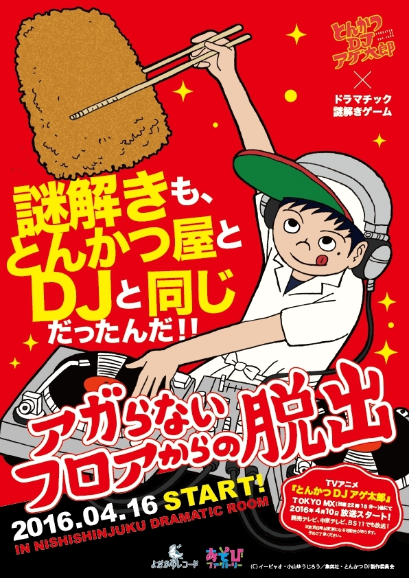 とんかつDJアゲ太郎×ドラマチック謎解きゲーム 「アガらないフロアからの脱出」
