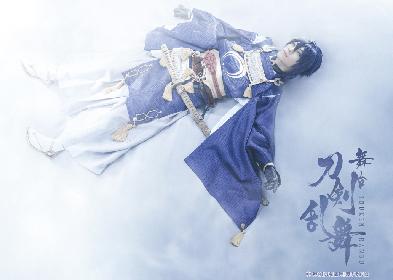 舞台『刀剣乱舞』新作公演に出演する12振りの刀剣男士が明らかに 公演は東京・京都・福岡にて