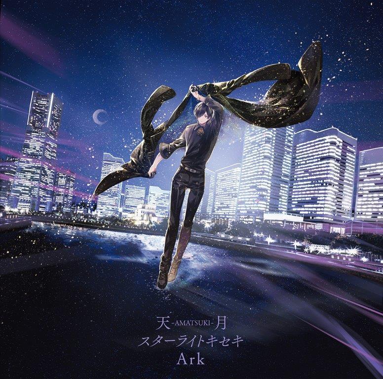 「スターライトキセキ/Ark」通常盤