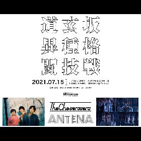 ANTENAとThe Cheserasera、渋谷La.mamaで2マンライブ決定