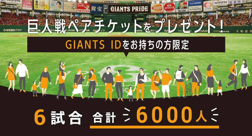 球団6,000勝にちなみ、のべ6,000人を無料招待