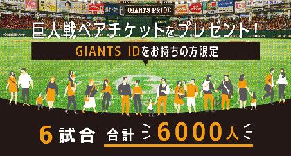プロ野球史上初の6,000勝達成目前!ジャイアンツが6,000人を東京ドーム公式戦に無料招待