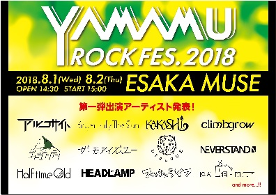『YAMAMUROCK FES. 2018』第一弾アーティストに HEADLAMP、フィッシュライフ、DIALUCKら発表