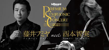 藤井フミヤ×西本智実、フルオーケストラ公演が日程追加して再開へ