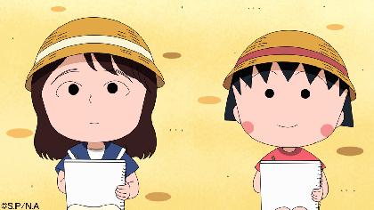TVアニメ『ちびまる子ちゃん』ゲスト出演の上白石萌音を監督が絶賛! ロバートも「トゥトゥトゥ」ネタで登場