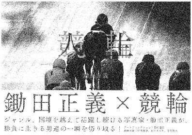 鋤田正義の写真集『競輪×人生』、アートディレクションは箭内道彦