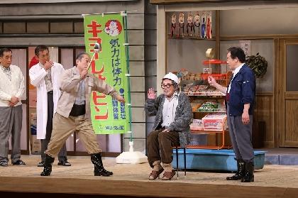 松竹新喜劇、人気の人情喜劇『愚兄愚弟』YouTube松竹チャンネルにて無料配信が決定