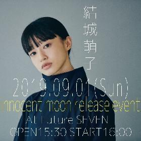 結城萌子メジャーデビューシングルEPリリース記念!キャリア初のアコースティックライブ&朗読のイベント緊急開催決定