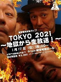 怒髪天 新春ツアーの開催延期を受け、無観客生配信ライブ『TOKYO 2021 ~地獄から生放送!~』が決定