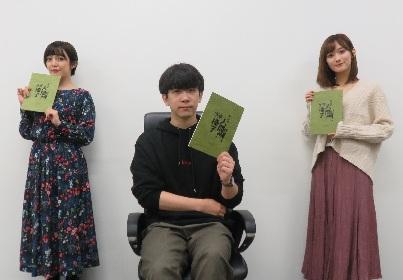 伊東健人・佐藤聡美・南早紀のコメントが到着 朗読劇『令和人間椅子』10月14日19時配信