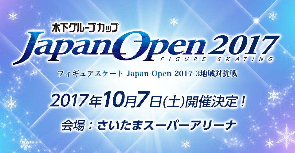 世界トップクラスのスター選手が集う「木下グループカップ ジャパンオープン2017」