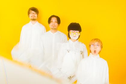 一寸先闇バンド、ミニアルバム『あたらしくなる』を3月にリリース決定 限定有観客&配信ライブの開催を発表