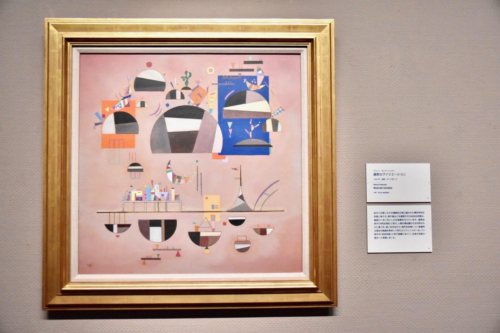 ワシリー・カンディンスキー 《過度なヴァリエーション》 1941年 吉野石膏コレクション
