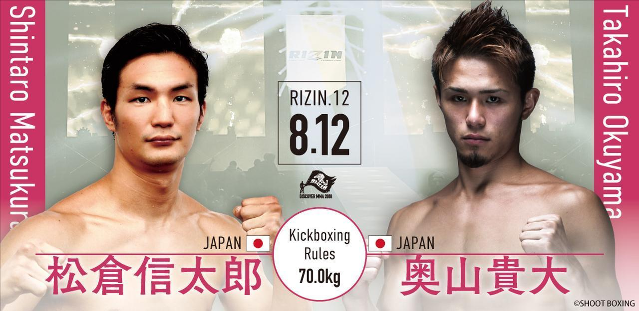 第2試合は松倉信太郎 vs 奥山貴大[RIZINキックボクシングルール:3分3R/インターバル60秒(70.0kg)]
