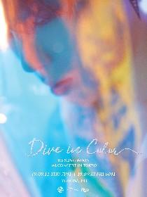 Wanna One出身ハ・ソンウン、単独コンサートを豊洲PITで開催決定