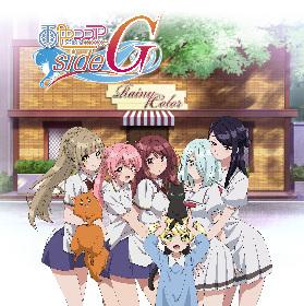 『雨色ココアside G』TVアニメ化決定!「アイアムエージェンシー×クロコダイル」事務所直営イベントも開催