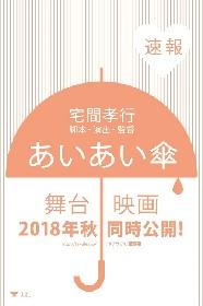 タクフェス第6弾は劇団「東京セレソンデラックス」の『あいあい傘』 第一弾出演に星野真里、モト冬樹ら6名を発表