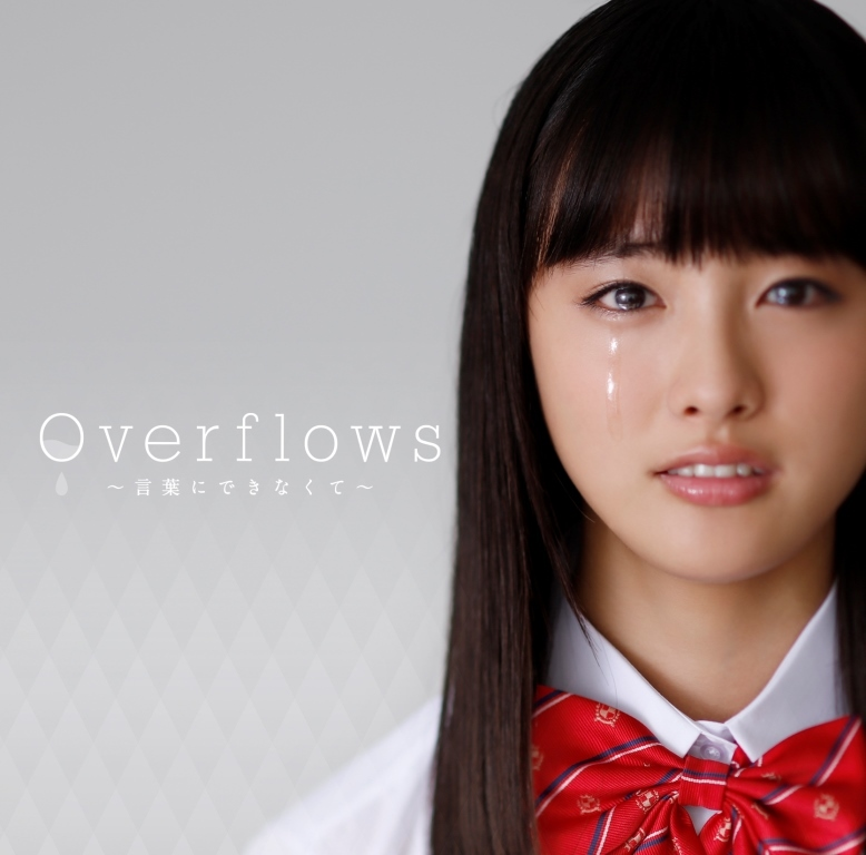 ナオト・インティライミ「Overflows~言葉にできなくて~」初回盤