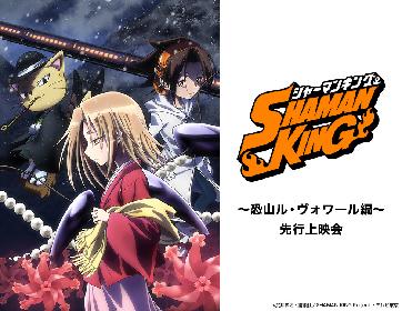 アニメ『SHAMAN KING 〜恐山ル・ヴォワール編〜』先行上映会 開催決定 メインキャストによるトークショーも