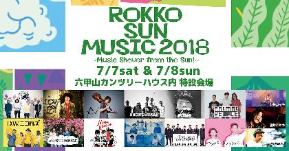 奇妙礼太郎、在日ファンク、ハンバート  ハンバートら出演の『ROKKO SUN MUSIC 2018』出演順発表