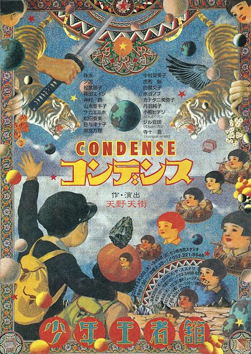 『コンデンス』チラシ表