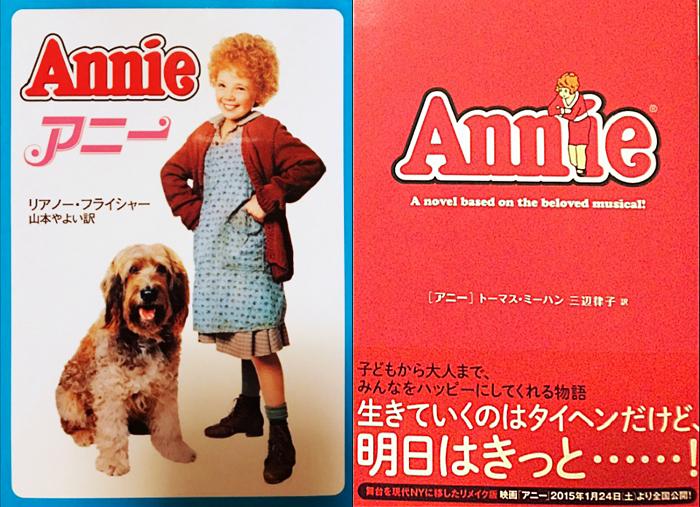 1982年公開映画のノベライズが<ハヤカワ版>、ミュージカル舞台のカット部分も描いたのが<あすなろ版>