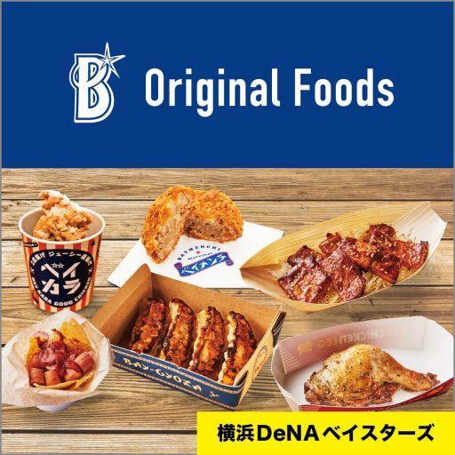 横浜DeNAベイスターズが球団オリジナルフードのデリバリーサービスを開始した (c)YDB