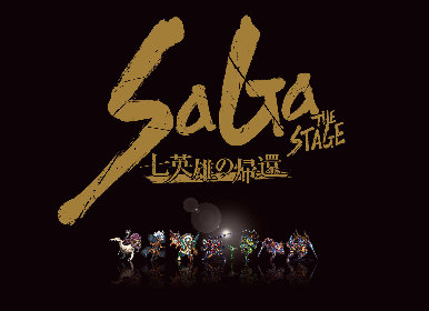 『ロマンシング サ・ガ2』七英雄をテーマにした舞台化作品第二弾が今秋上演 全出演者が明らかに